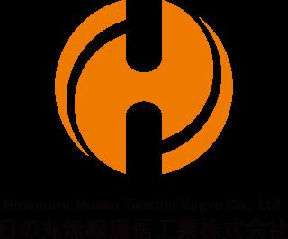 エレクトロニクス専門商社 日の丸無線通信工業株式会社